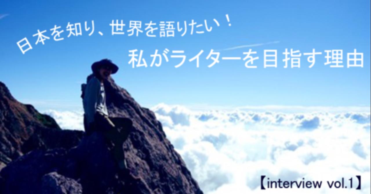 【取材】「日本を知り、世界を語りたい」 Tsukushiさんがライターを目指す理由