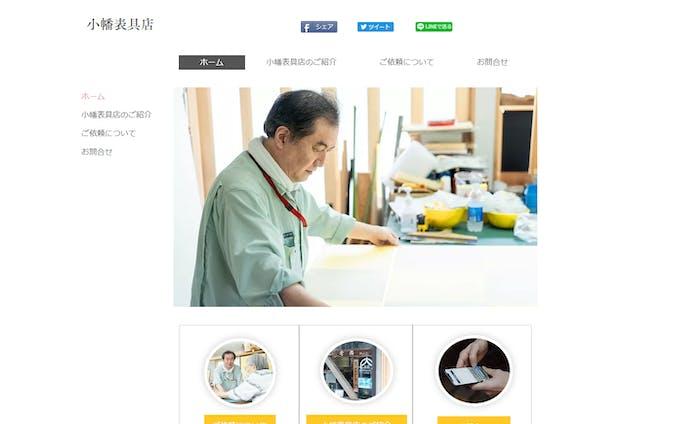 金沢市東山の表具店「小幡表具店」様