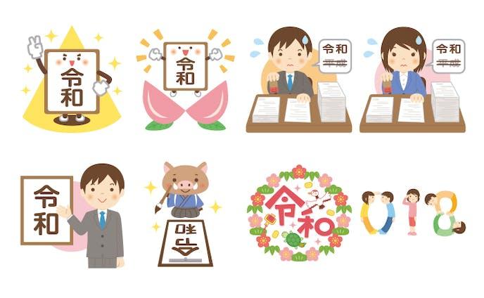 ソースネクスト株式会社 ソースネクスト令和 (新元号) 素材集