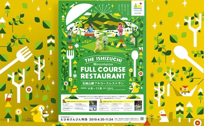 石鎚山脈フルコースレストラン