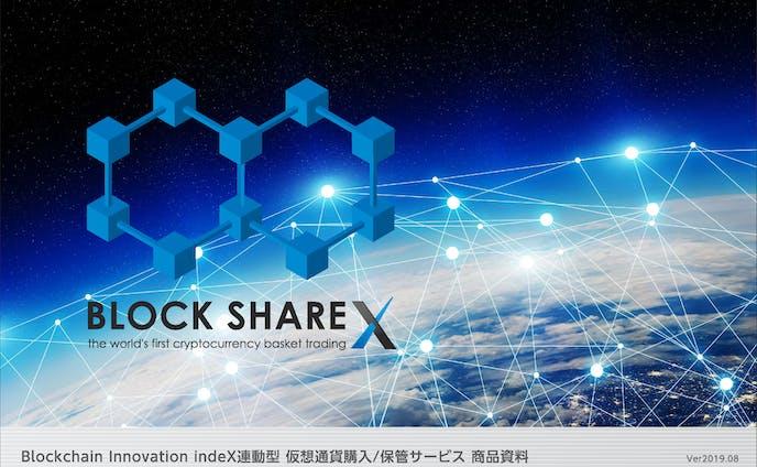 仮想通貨事業資料①(一部抜粋)
