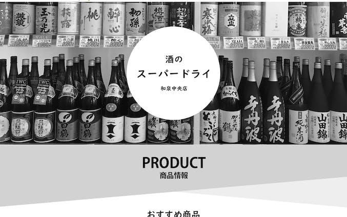 酒屋:デザインカンプ