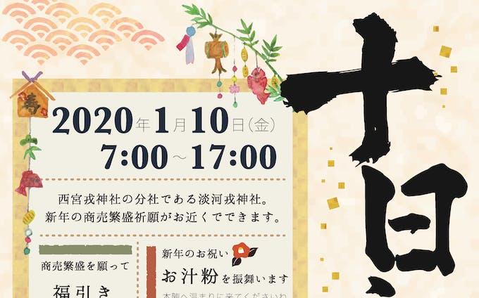 【十日えびす祭】フライヤー/チラシ制作