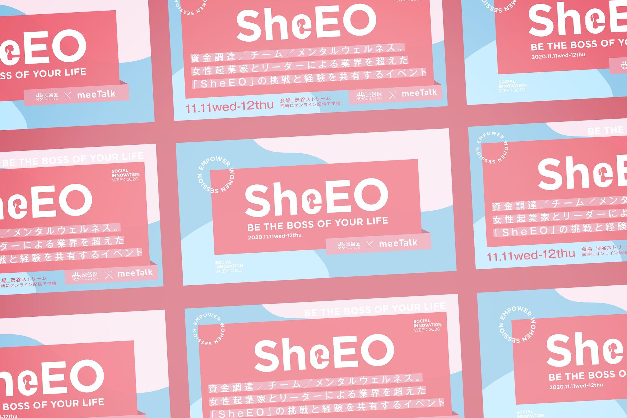 Shiubya-ku & meeTalk『SheEO – BE THE BOSS OF YOUR LIFE』-5
