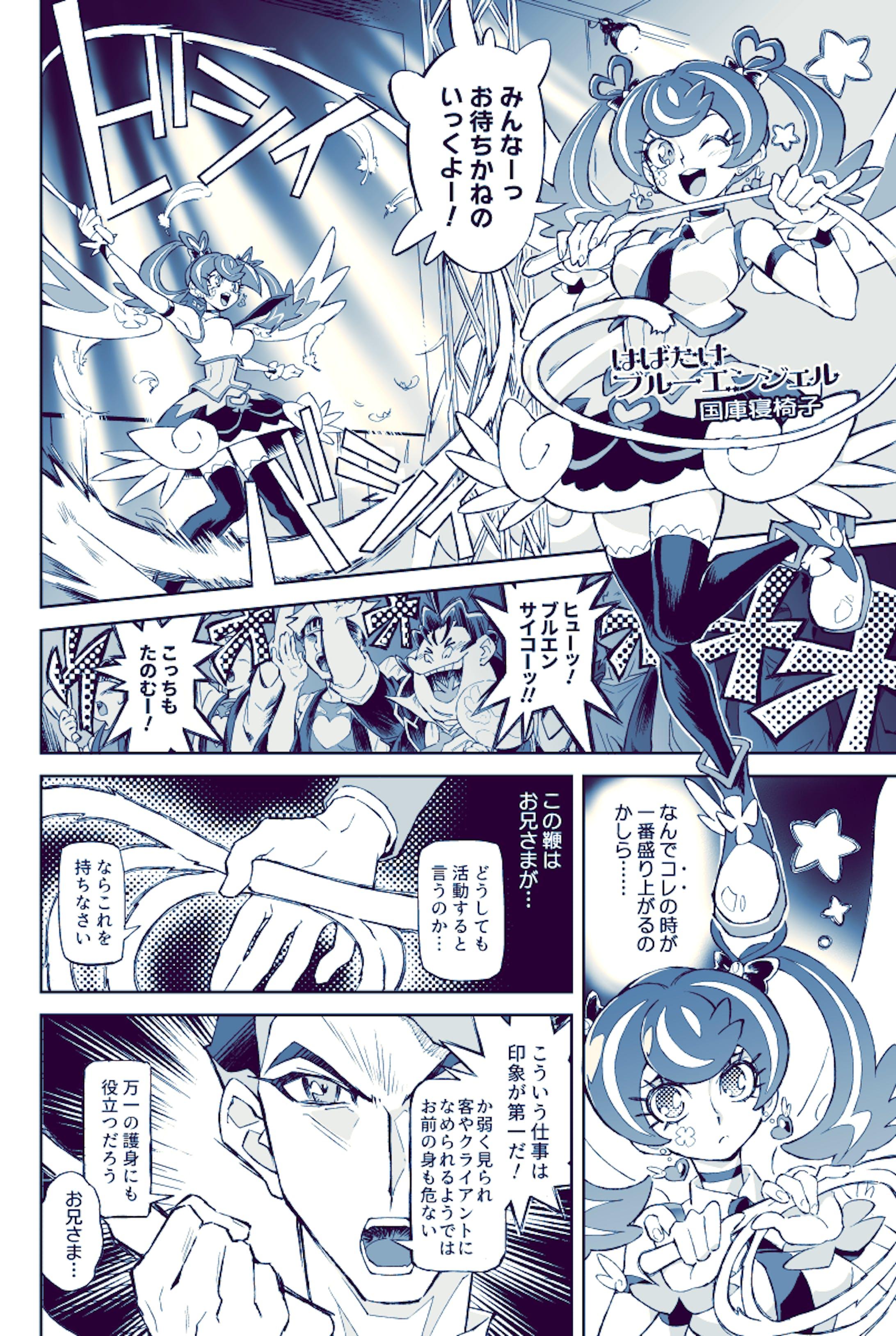 はばたけブルーエンジェル (寄稿3P)-2