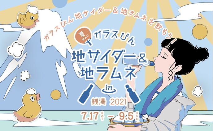 夏休み!! ガラスびん × 地サイダー&地ラムネ in 銭湯 2021