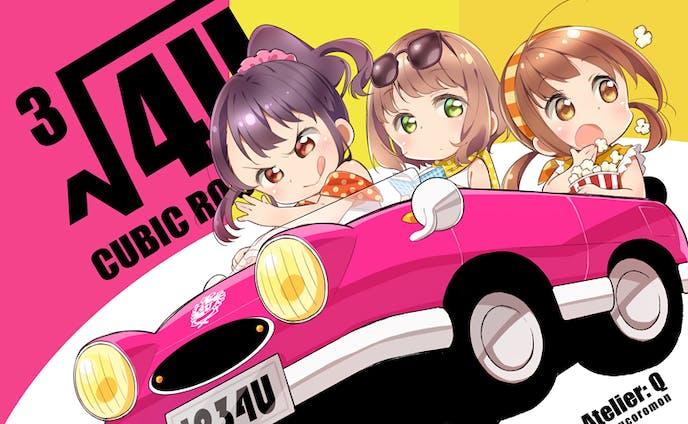 【FAN ART】4コママンガ