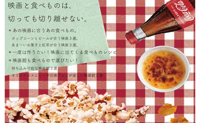 映画と食べもののステキなZINE