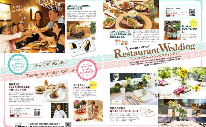【Magazine】ハワイの情報誌ウエディング特集 2P