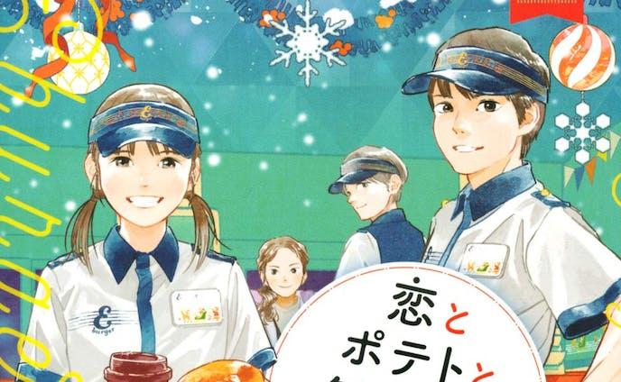 恋とポテトとクリスマス~Eバーガー3~