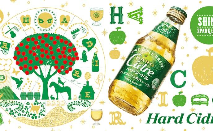 キリン「Hard Cidre」