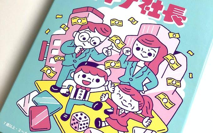 おやこで起業体験ゲーム『コドモ社長vsオトナ社長』(ブランコ・カンパニー)
