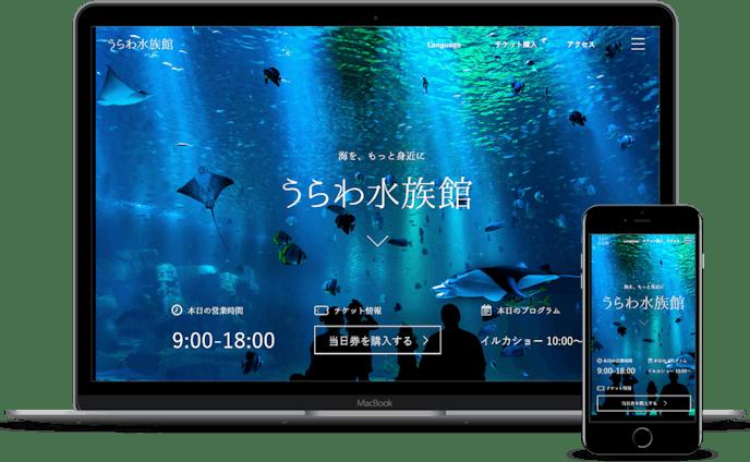 「うらわ水族館(架空)」Webサイト