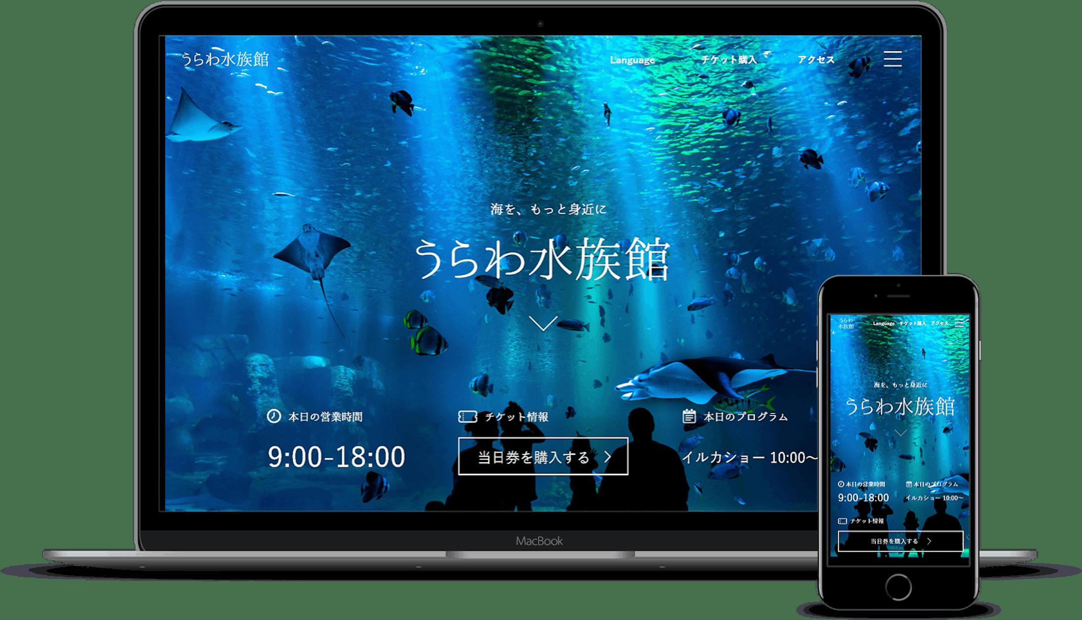 「うらわ水族館(架空)」Webサイト-1
