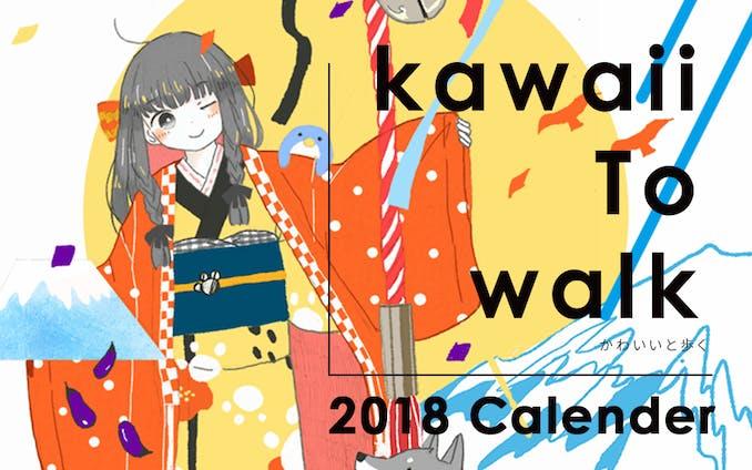 Kawaii to walk カレンダー