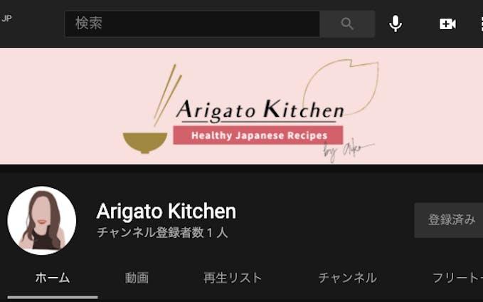 <Arigato Kitchen様>youtube用アイキャッチ・アイコン