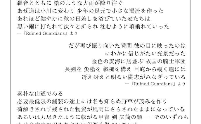 ファンタジー小説サンプル