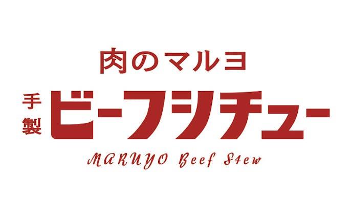 ビーフシチューのロゴ【課題】