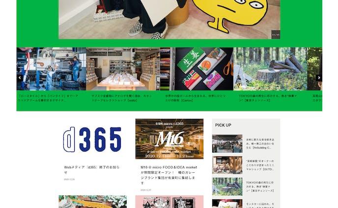 d365(ディーサンロクゴ)トップページ