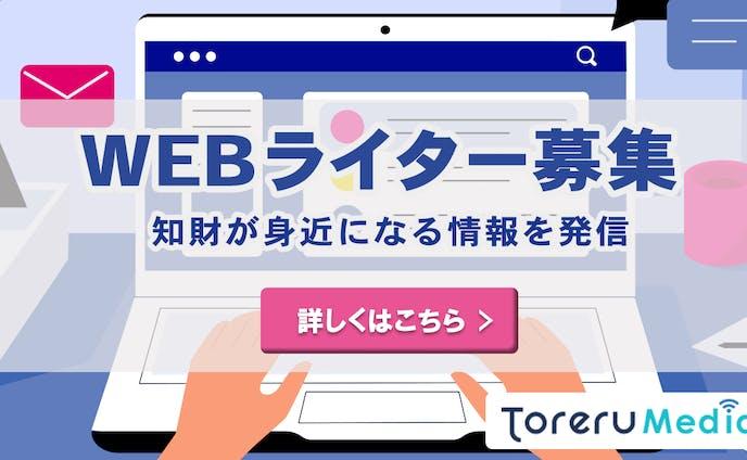 【バナー】TreryMedia 求人