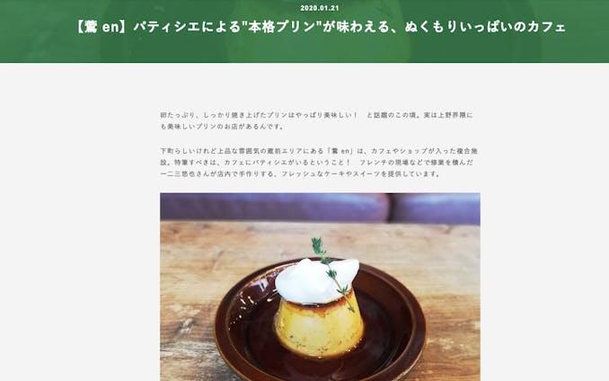 大丸松坂屋『上野が、すき。』202001