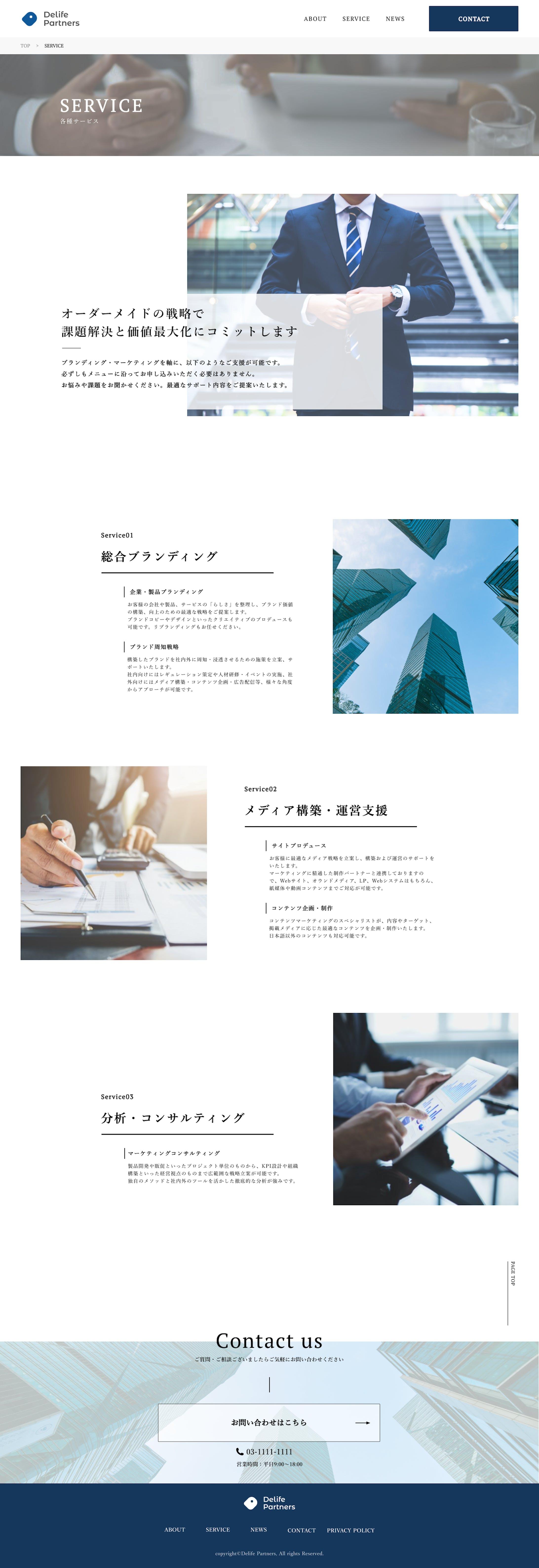 マーケティング支援/コンサルティング企業のコーポレートサイト-2