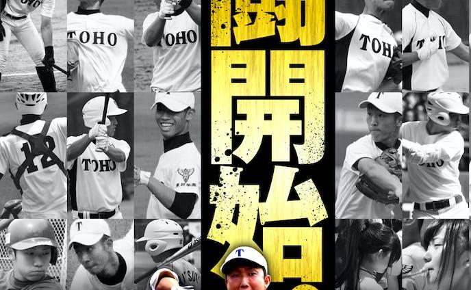 東邦高校野球部 2016年 甲子園大会出場記念ポスター