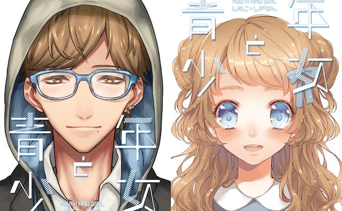 Design+Illust 画集【青年と少女】