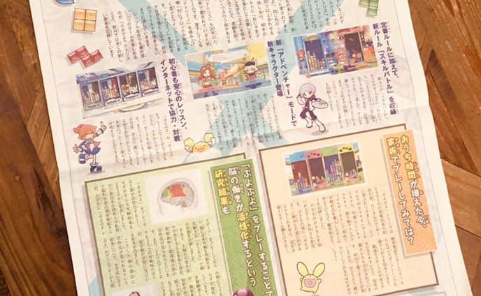 朝日小学生新聞(12/10)紙面広告「落ちものパズルゲームの金字塔!『ぷよぷよ™テトリス®2』が発売!」