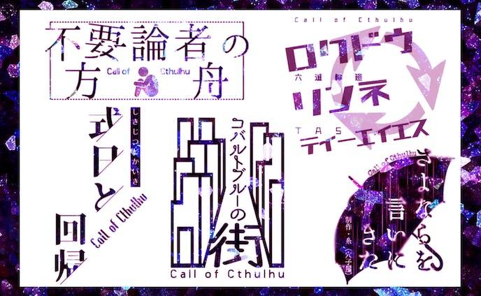 シナリオタイトルロゴ