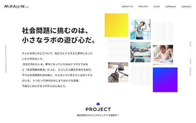 Miraijinコーポレートサイト