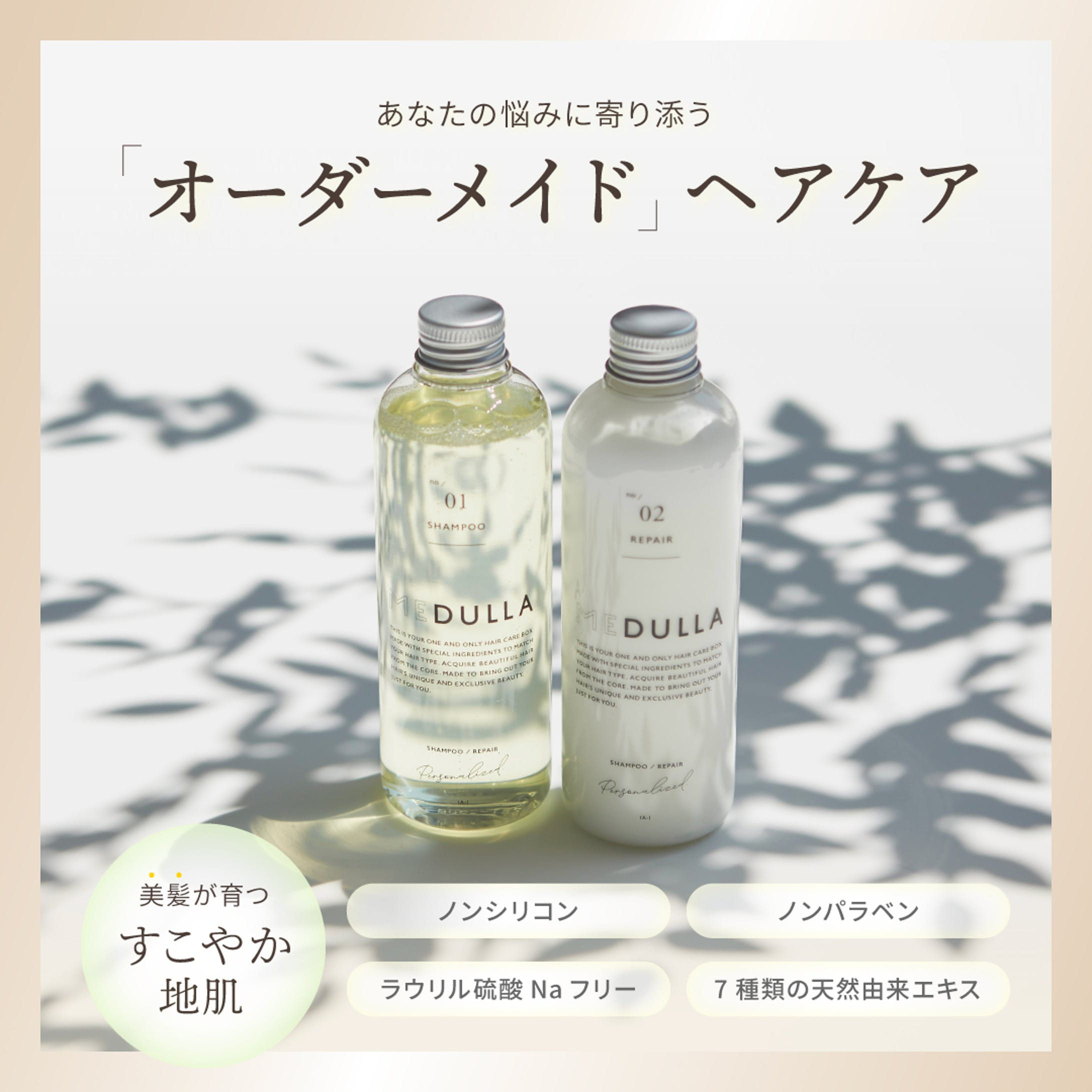 【SNS用バナー】(株)Sparty様 Medulla-1