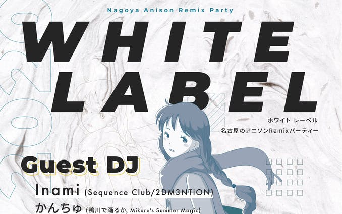 White Label vol.6