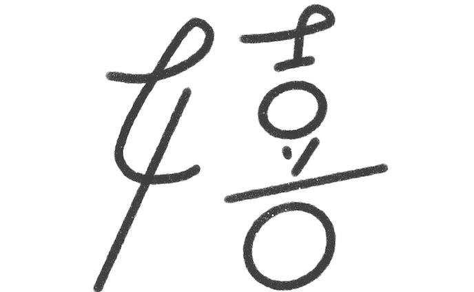 タイポ/作字