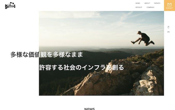 【コーポレートサイト 】