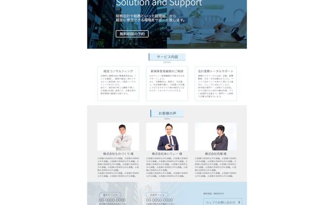 WEBサイト制作:江戸堀税理士事務所様