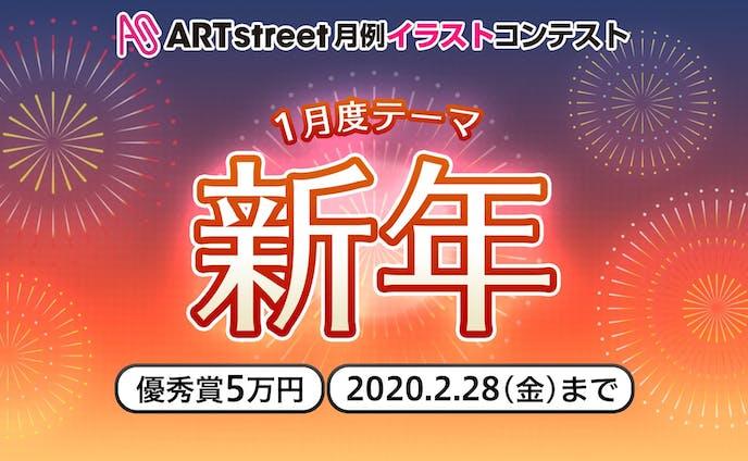 202001月例イラストコンテスト-新年