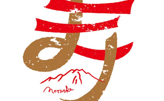 年賀状2017 morioka