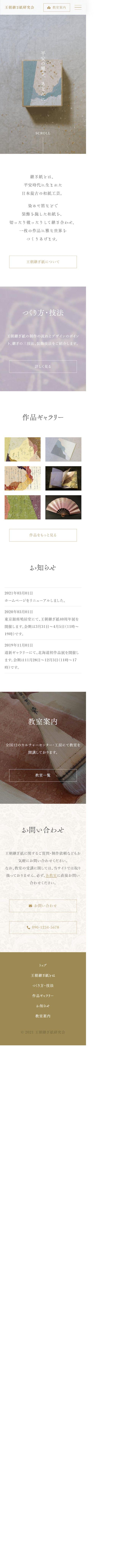 「王朝継ぎ紙研究会」Webサイトリニューアル-6
