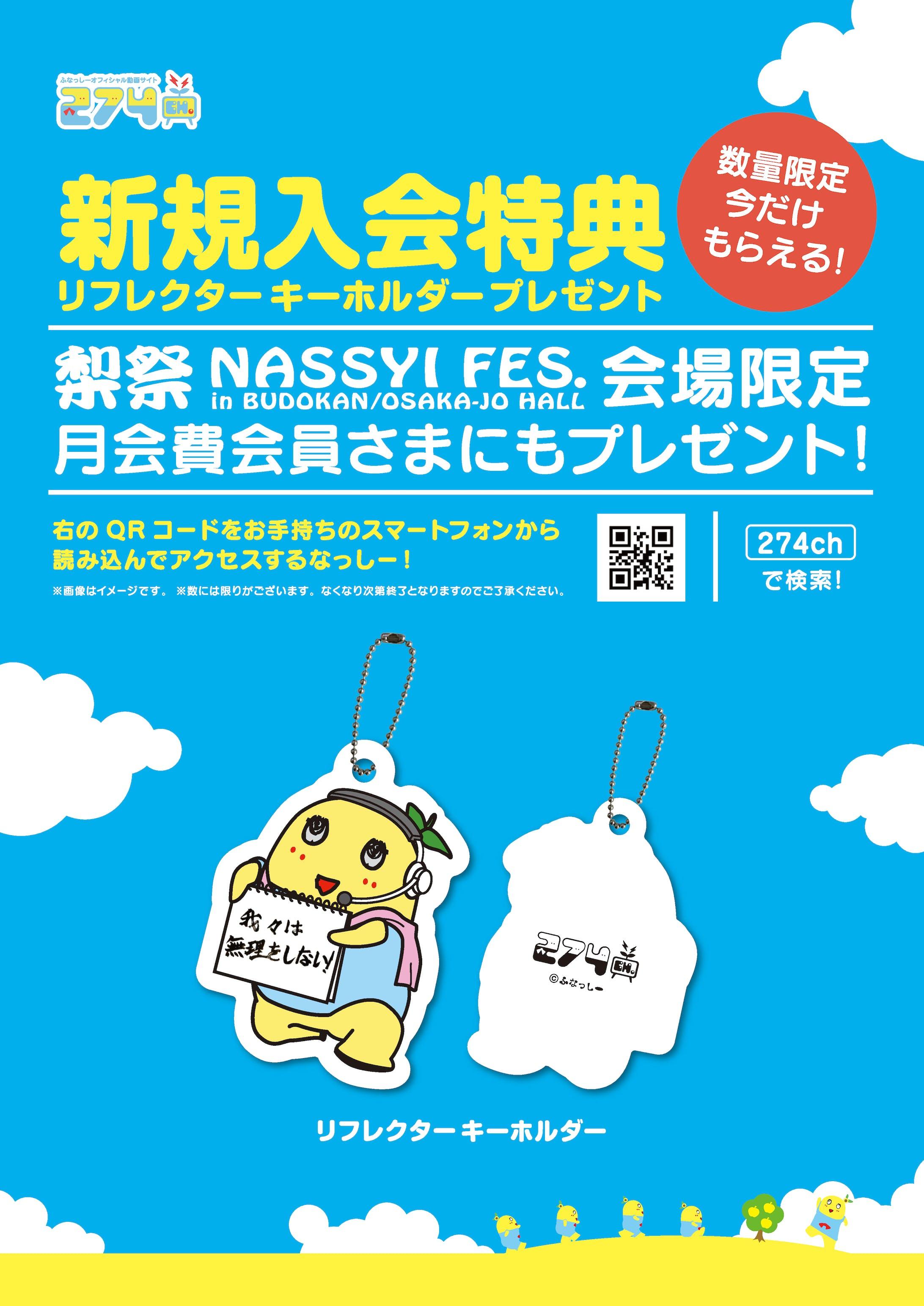 梨祭 NASSYI FES. in 武道館 official poster & nobori design.-2