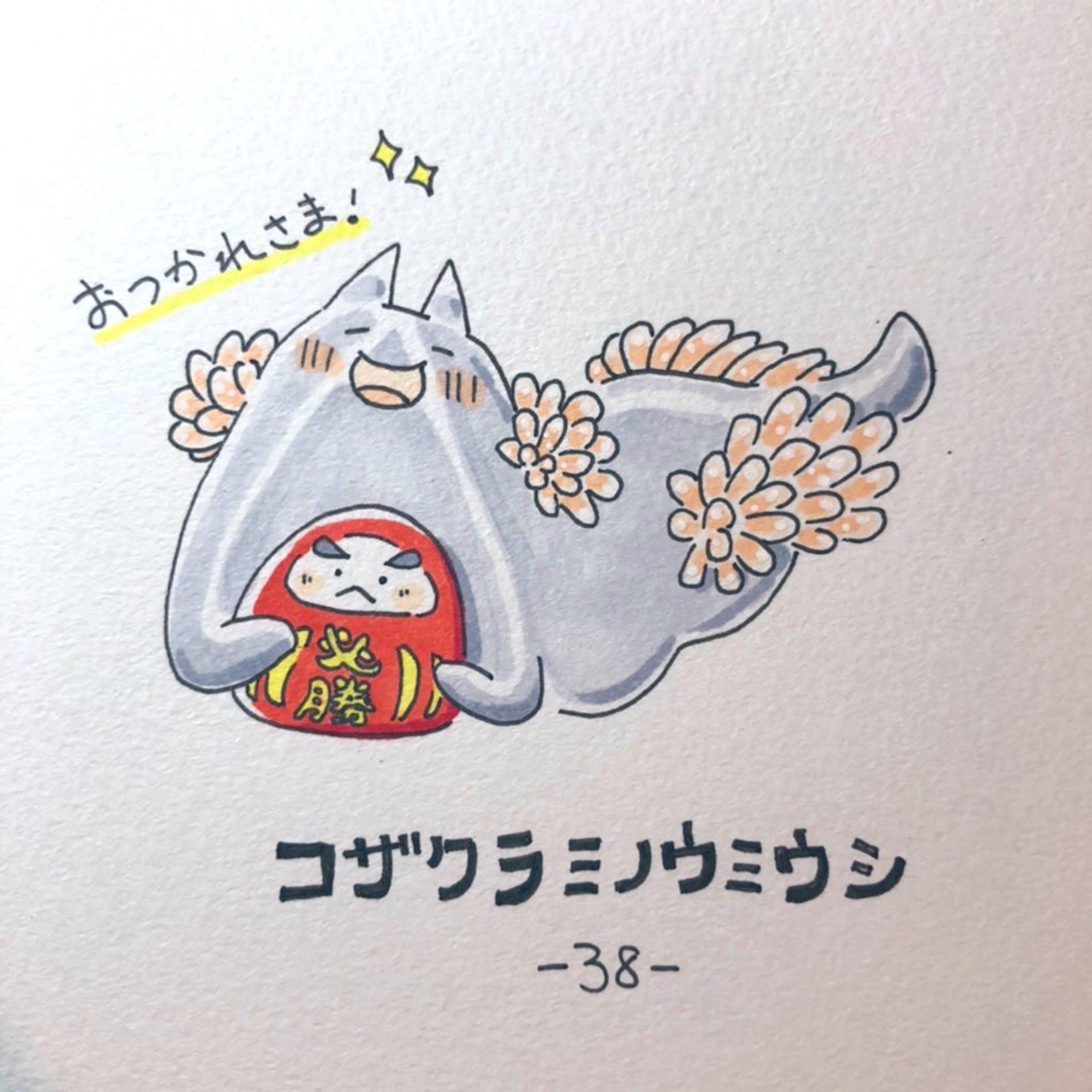 #毎日ゆるかわウミウシ(15〜60)-26