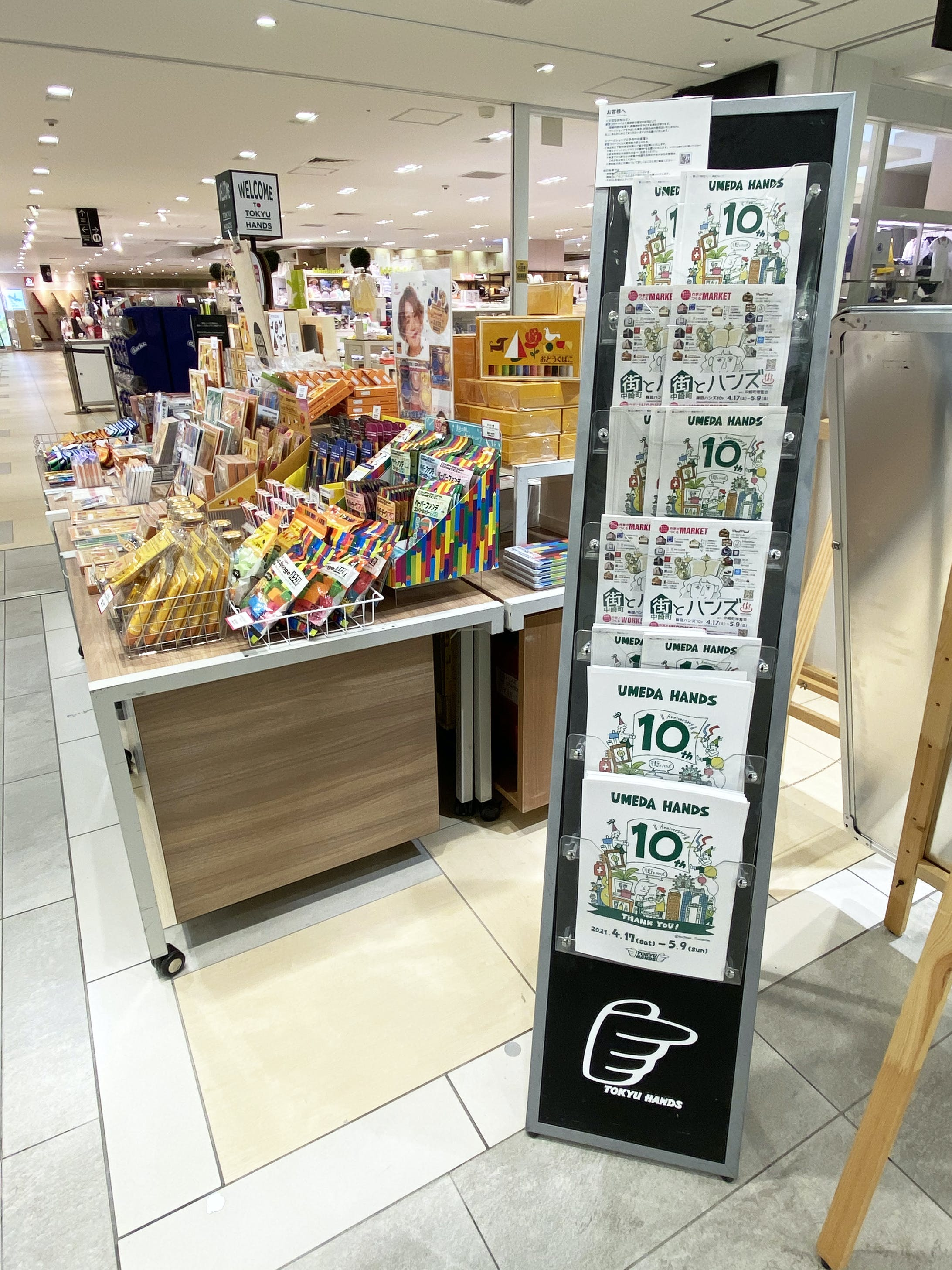 【広告】東急ハンズ梅田店10周年-3