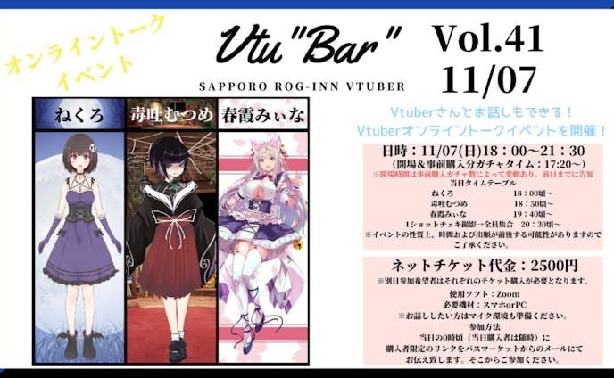 "Vtuberトークイベント Vtu""Bar"""