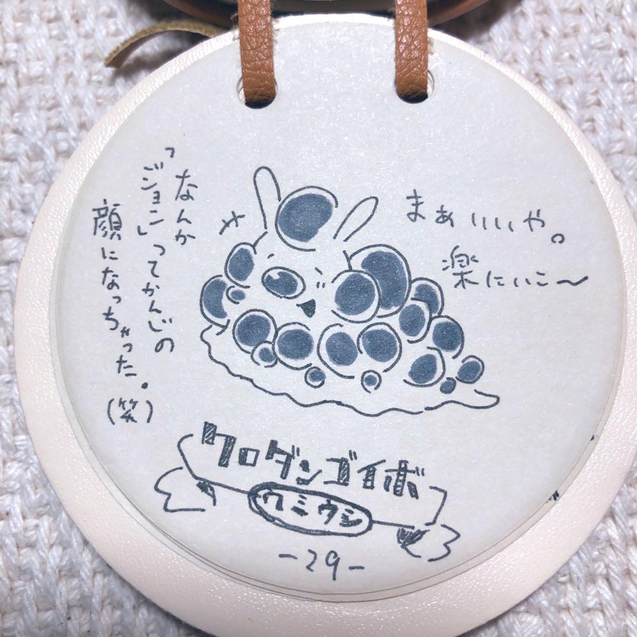 #毎日ゆるかわウミウシ(15〜60)-18