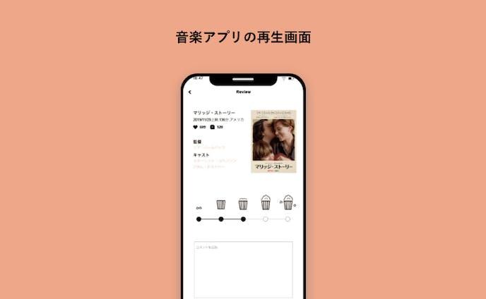 【UIデザイン】レビュー画面