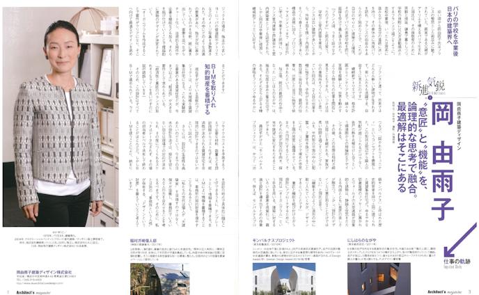 architect's magazine 新進気鋭