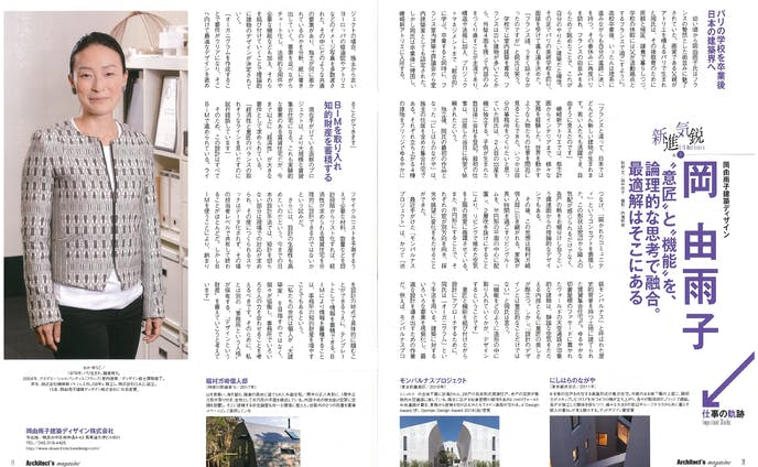 architect's magazine 新進気鋭
