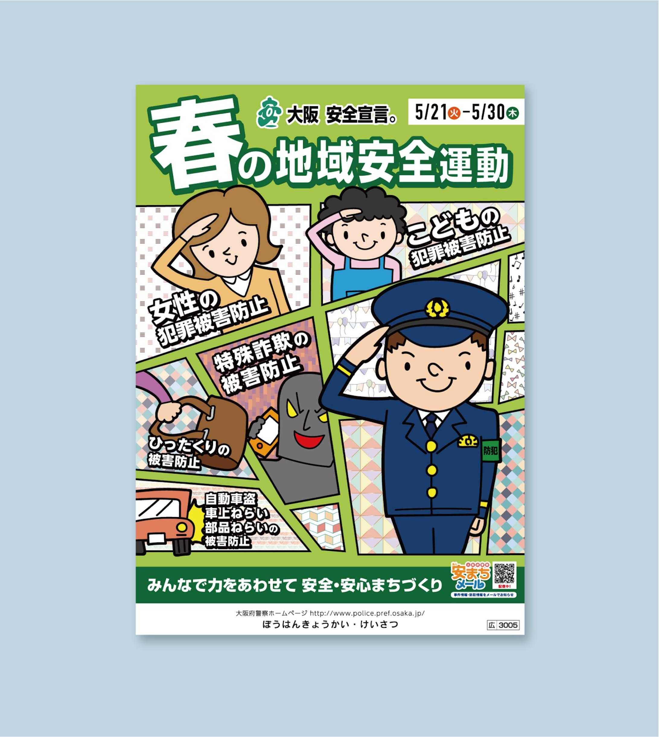 2019年 春の地域安全運動 ポスター -1