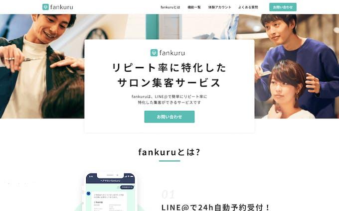 fankuru LPデザイン