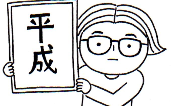 平成元号発表